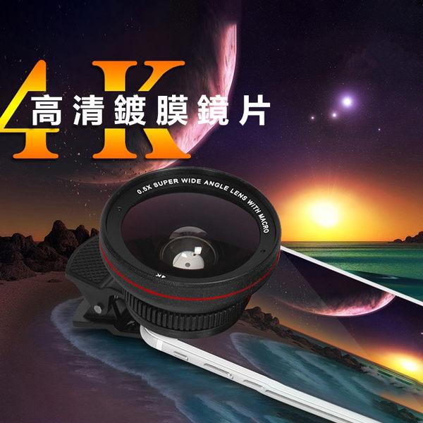 手機 鏡頭 二合一 0.5x 超廣角 15x 微距 手機單反 攝影 4k高清 無畸變 手機鏡頭