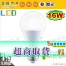 【舞光LED】LED-E27 16W。L...
