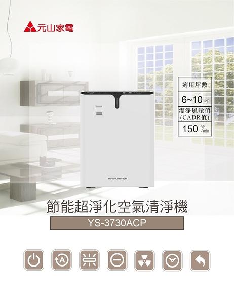 ^聖家^元山節能超進化空氣清淨機 YS-3730ACP【全館刷卡分期+免運費】