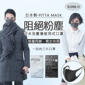 貝比幸福小舖【91088-H】日本製PITTA MASK明星同款阻絕粉塵可水洗口罩