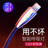 第一衛iPhone6數據線蘋果6s手機x充電線器7Plus加長5s快充2米ipad短8P 小明同學