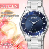 【公司貨保固】CITIZEN EM0400-51L 星辰 Eco-Drive光動能 27mm/藍寶石鏡面