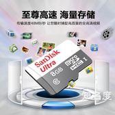 記憶卡 tf 8g 內存卡 class10高速手機sd卡48M/S 記憶卡