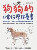 (二手書)狗狗的日常按摩保養書 絕對按到位!筋絡、穴位與骨骼的簡易保養計畫
