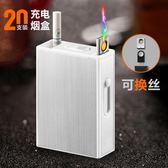 香菸煙盒打火機20支裝一體充電創意便攜防風煙具點煙器個性超薄男
