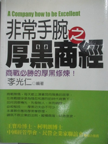 【書寶二手書T2/財經企管_DBB】非常手腕之厚黑商經_李光仁