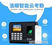 浩順C138指紋考勤機 云打卡機器上班網絡WIFI手機APP簽到一體機YDL