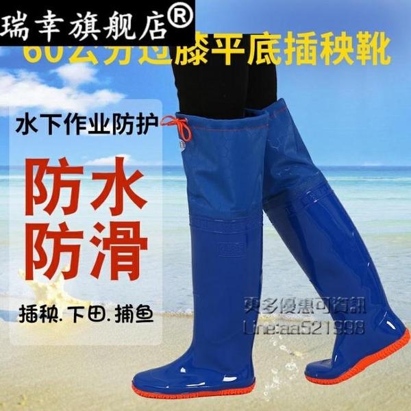 超高筒男女下水褲雨靴雨鞋防水靴插秧鞋捕魚加長涉水鞋釣魚鞋過膝 每日下殺NMS