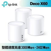 TP-LINK Deco X60(3-pack)(US) AX3000 智慧家庭網狀 Wi-Fi 系統
