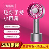 香氛版 迷你 手持 小風扇 創意 便攜 風扇 涼感 空調 香味 迷你風扇 靜音風扇 可用 行動電源 充電