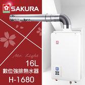【有燈氏】櫻花 16L 數位 強吸強排 熱水器 天然 液化 瓦斯熱水器 分段火排【H-1680】