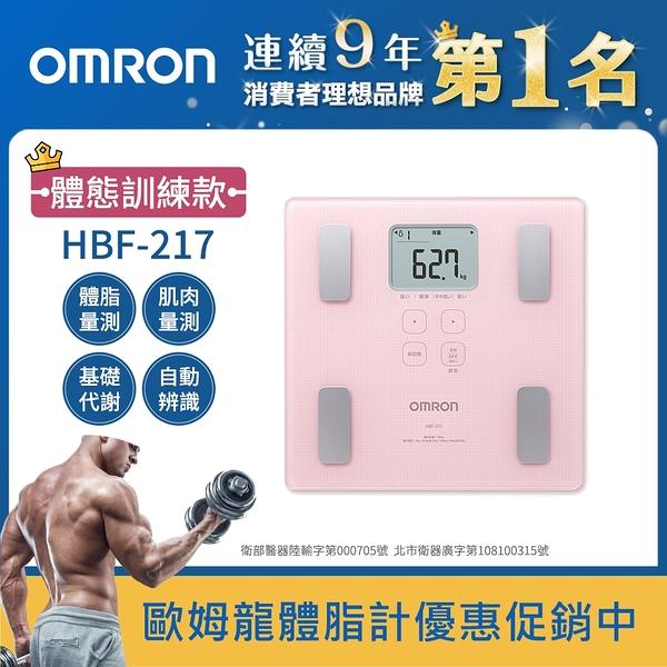 OMRON 歐姆龍 HBF-217 體重體脂計 粉色 (HBF-214 升級版)