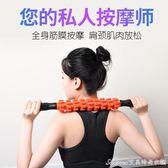 齒輪肌肉按摩棒深層肌肉健身放鬆運動滾軸瑜珈棒筋膜棒泡沫軸  艾美時尚衣櫥YYS
