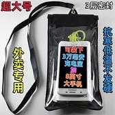 防水袋 外賣專用手機防水袋觸屏通用超大號可充電插耳機騎手掛脖防雨套軟