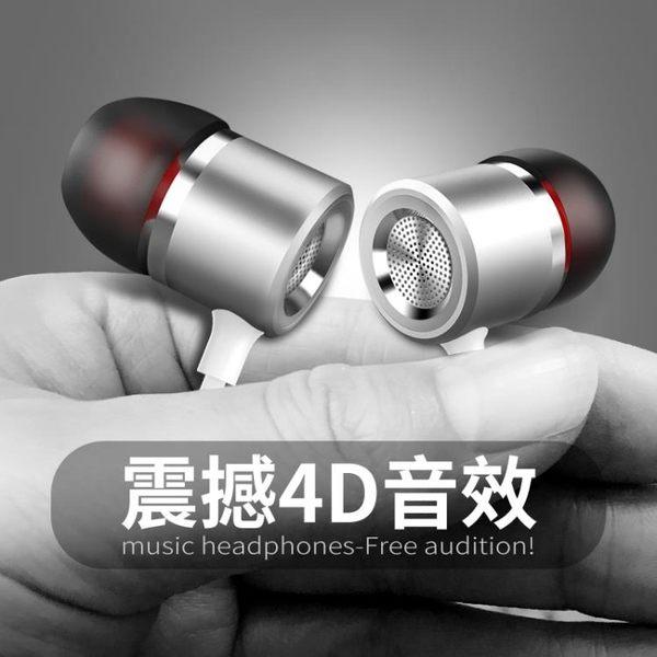 入耳式耳機電腦重低音手機男女生線控帶麥運動耳塞手機通用筆記本低音炮有線耳機