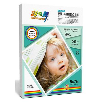 Color-Dance 彩之舞 HY-B67 5x7 高畫質數位防水相紙 亮面 270g 30張/包