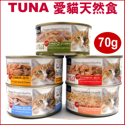 [寵樂子]《聖萊西SEED》TUNA愛貓天然食70g / 單罐