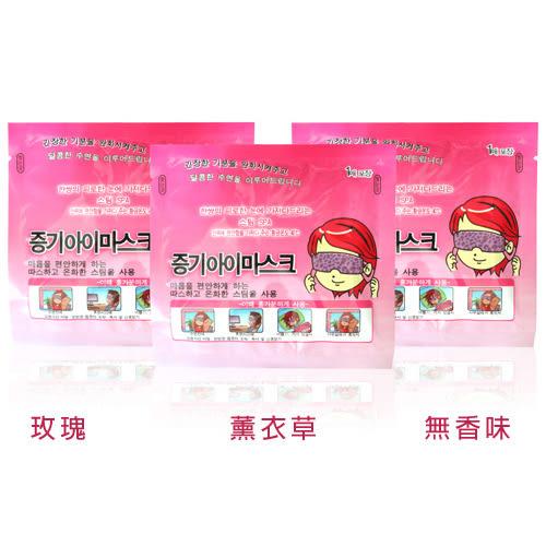 韓式溫熱舒壓眼罩 1片 (2款)【UR8D】