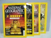 【書寶二手書T4/雜誌期刊_PHZ】國家地理雜誌_2001/9~12月間_共4本合售_它究竟有多老?等