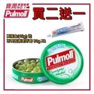【196896255】買2盒德國 Pulmoll 寶潤喉糖 ~ 尤加利薄荷45g(無糖) ~ 送牙周固護理牙膏 30g X1