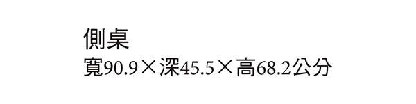【森可家居】HU側桌 7JX283-3