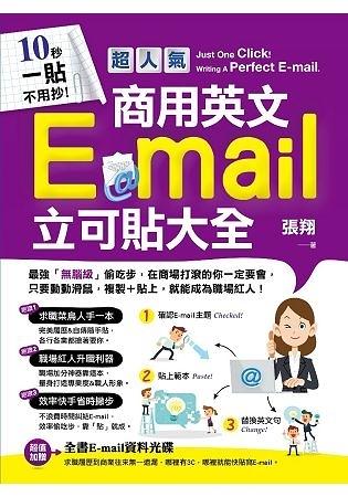 10秒一貼不用抄!超人氣商用英文E mail立可貼大全