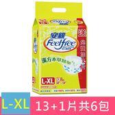 【安親】成人紙尿褲L-XL號超值經濟包(13+1片x6包) ◆86小舖 ◆