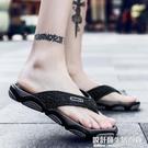 男士拖鞋潮時尚室外穿人字拖2020夏季韓版防滑夾拖個性涼鞋沙灘鞋 設計師生活百貨