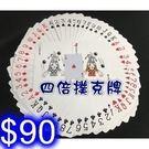 四倍撲克牌 54張 17*12cm 4副普通撲克牌大小 老人撲克 魔術大撲克道具 遊戲尾牙摸彩過年娛樂 專用