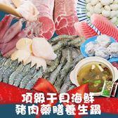 [輸碼Yahoo88享88折]微光日燿 頂級干貝海鮮豬肉藥膳養生鍋 (約6~8人)