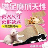 貓抓板貓抓板貓玩具大號瓦楞紙貓抓板磨爪器貓薄荷貓沙發墊貓咪用品 芭蕾朵朵IGO
