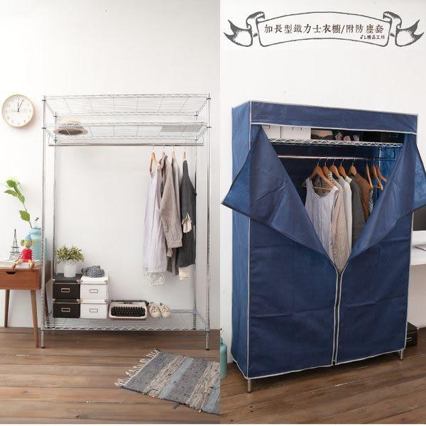 【JL精品工坊】加長型鐵力士衣櫥長120公分限時免運$1250/衣櫃/收納櫃/衣架/鐵力士層架