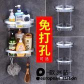 置物架/浴室洗手間三角收納吸壁式壁掛免打孔【歐洲站】