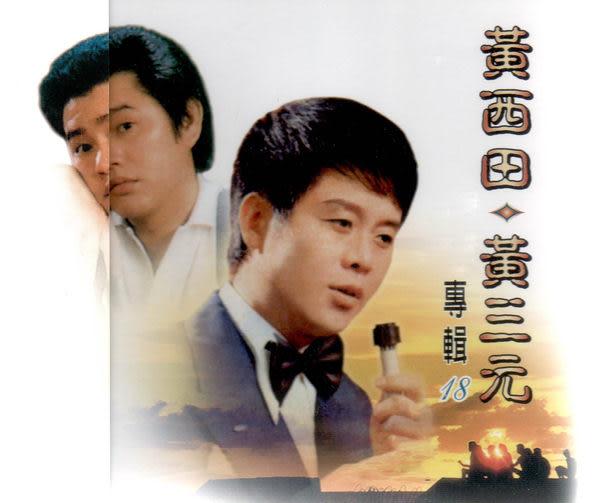 黃西田+黃三元專輯 18 CD 雙片裝 (音樂影片購)