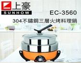【居家cheaper】《免運費》【上豪】三層火烤料理鍋 公司貨 (EC-3560)
