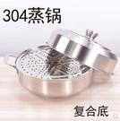 304不銹鋼蒸鍋桑拿鍋海鮮蒸汽火鍋加厚家用多功能複底單層蒸鍋
