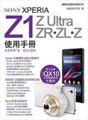 (二手書)SONY XPERIA Z1‧Z Ultra‧ZR‧ZL‧ Z 使用手冊