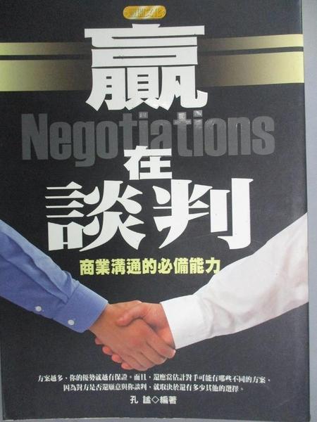 【書寶二手書T7/溝通_CH3】贏在談判:商業溝通的必備能力_孔謐