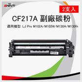 [2支入免運]惠普 CF217A 黑色環保碳粉匣 - 全新匣非回收匣 適用機型 M102A/M102W/M130A/M130fn
