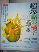 【書寶二手書T3/財經企管_QFT】超爆蘋果橘子經濟學_史帝文‧李維特