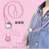 【Sanrio三麗鷗】立體造型系列 頸繩/硅膠掛繩/手機吊繩(KITTY粉)