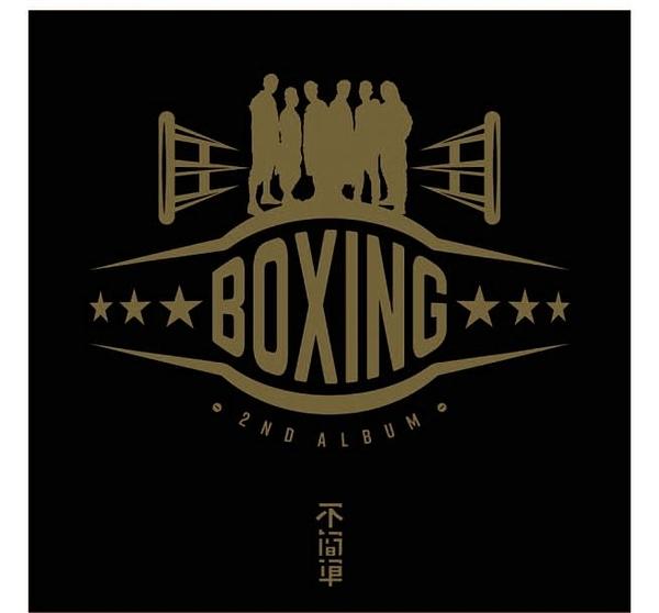 BOXING 不簡單 CD (購潮8)