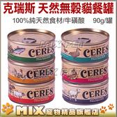 ◆MIX米克斯◆紐西蘭CERES克瑞斯.天然無穀貓用寵物主食餐罐 90g,高優質蛋白質、低碳水化合物