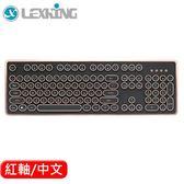 LEXKING 雷斯特 LKB-7309 全區復古式打字機鍵盤 紅軸 古銅色 中文