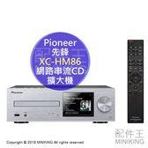 日本代購 先鋒 Pioneer XC-HM86 網路串流 無線 綜合擴大機 多功能 CD 播放機 銀色