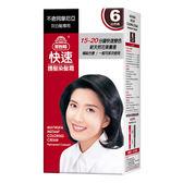 美吾髮 快速護髮染髮霜(6號自然褐)40g+40g