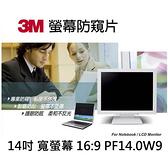 3M 14吋 TPF14.0W9 寬螢幕 16:9 螢幕防窺片 保護片