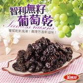 【無籽】醋釀葡萄乾 200g/袋 美味田