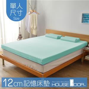 House Door 大和抗菌防螨布套 12cm記憶床墊-單人3尺(水湖藍)