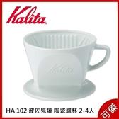Kalita HA 102 Dripper 陶瓷三孔濾杯 2-4杯 咖啡 濾杯 日本製造 陶瓷濾杯 可傑